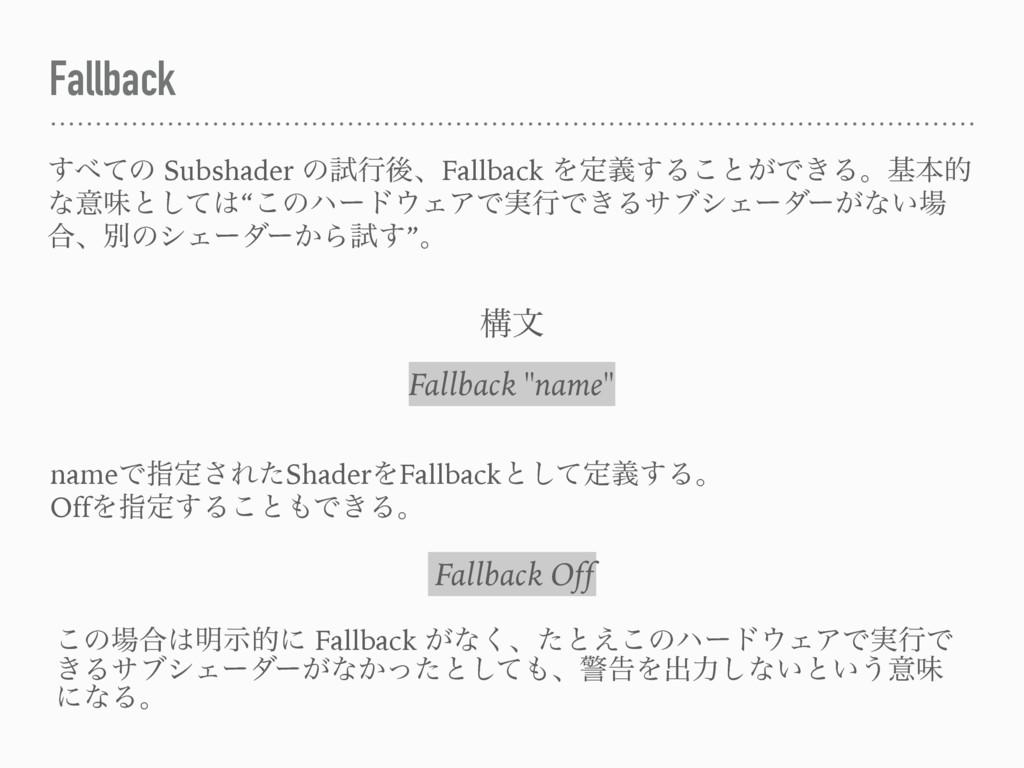 Fallback ͯ͢ͷ Subshader ͷࢼߦޙɺFallback Λఆٛ͢Δ͜ͱ͕Ͱ...
