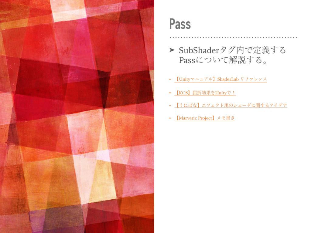 Pass ➤ SubShaderλάͰఆٛ͢Δ Passʹ͍ͭͯղઆ͢Δɻ • ʲUnity...