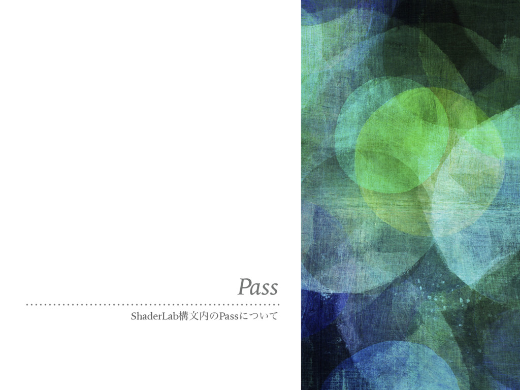 Pass ShaderLabߏจͷPassʹ͍ͭͯ