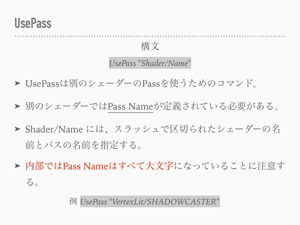UsePass ➤ UsePassผͷγΣʔμʔͷPassΛ͏ͨΊͷίϚϯυɻ ➤ ผͷγ...