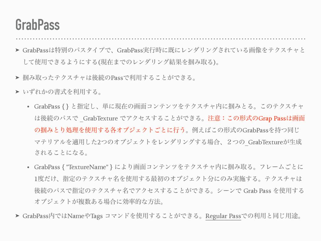 GrabPass ➤ GrabPassಛผͷύελΠϓͰɺGrabPass࣮ߦʹطʹϨϯμ...