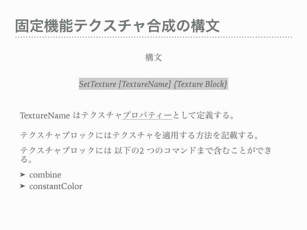 ݻఆػςΫενϟ߹ͷߏจ ߏจ SetTexture [TextureName] {Tex...