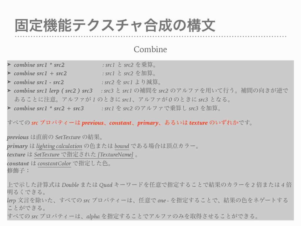 ݻఆػςΫενϟ߹ͷߏจ Combine ➤ combine src1 * src2 : ...