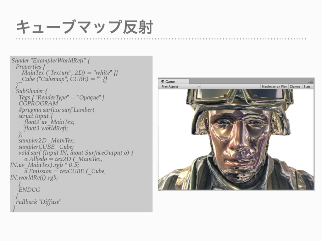 """ΩϡʔϒϚοϓࣹ Shader """"Example/WorldRefl"""" { Properti..."""