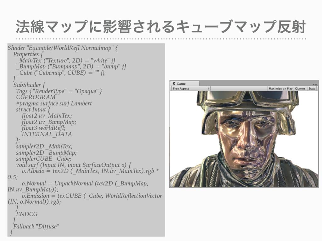 """๏ઢϚοϓʹӨڹ͞ΕΔΩϡʔϒϚοϓࣹ Shader """"Example/WorldRefl ..."""
