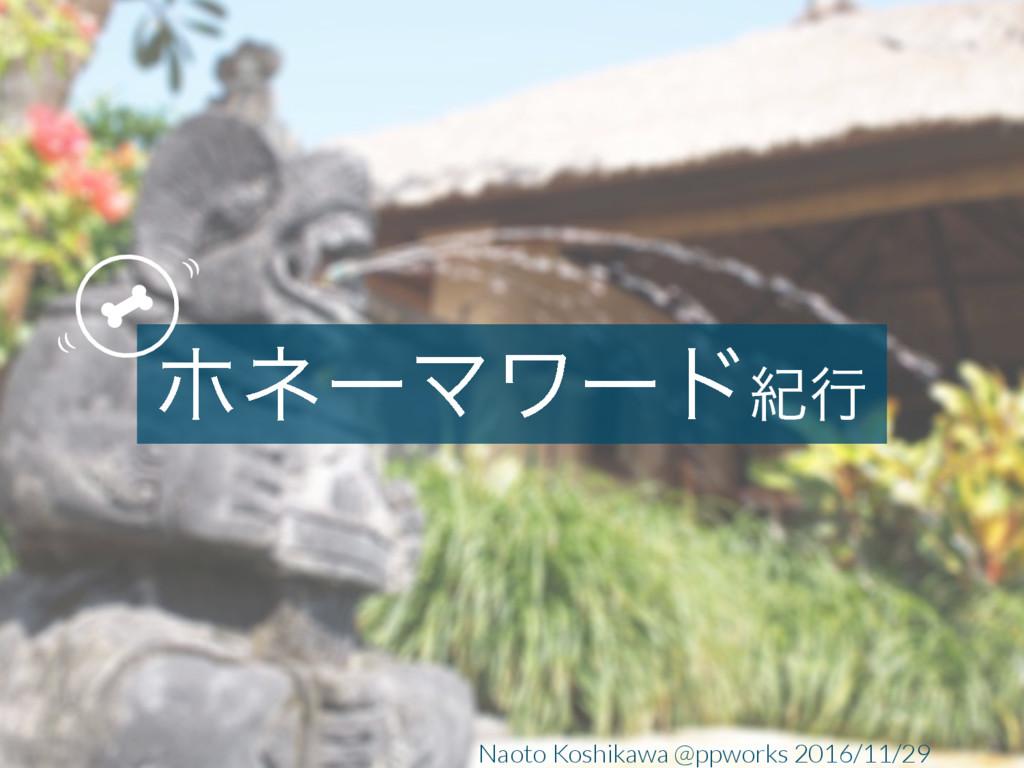 ϗωʔϚϫʔυلߦ Naoto Koshikawa @ppworks 2016/11/29 ...