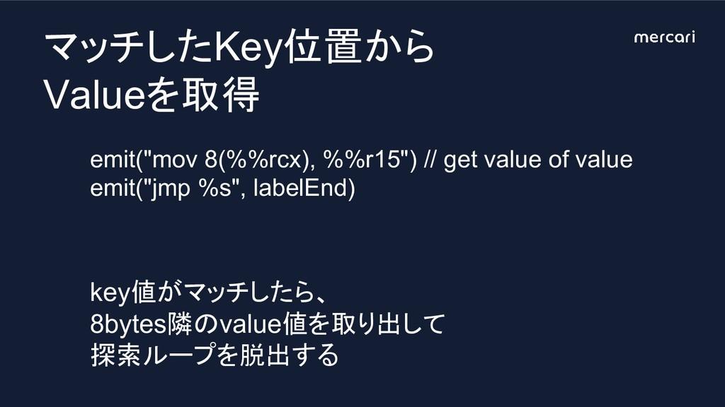 """マッチしたKey位置から Valueを取得 emit(""""mov 8(%%rcx), %%r15..."""