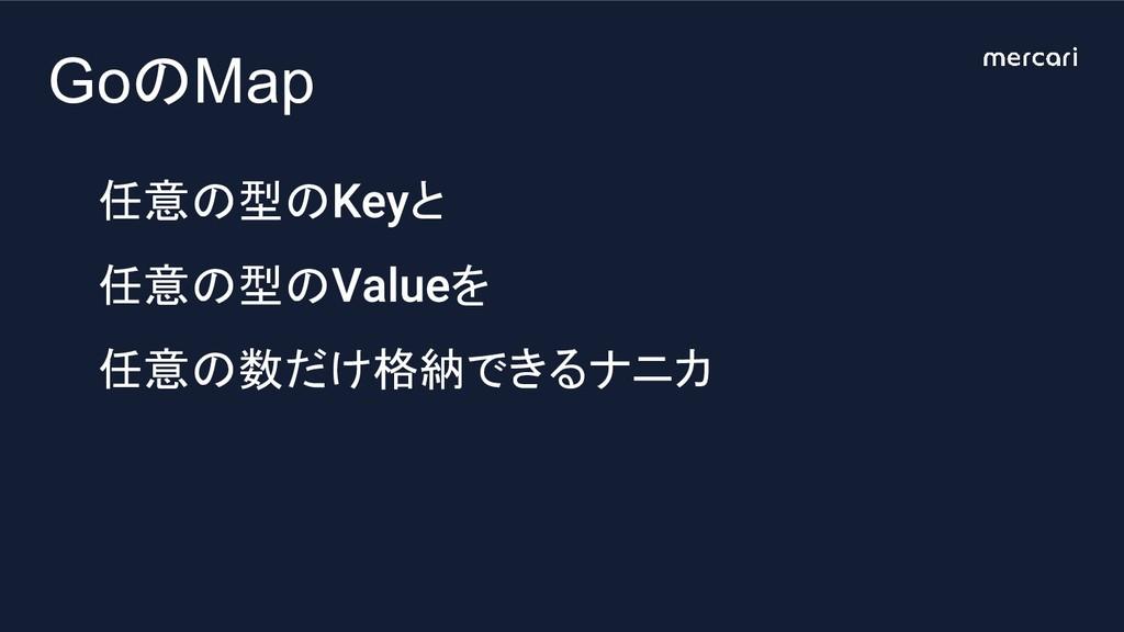 GoのMap 任意の型の と 任意の型の を 任意の数だけ格納できるナニカ