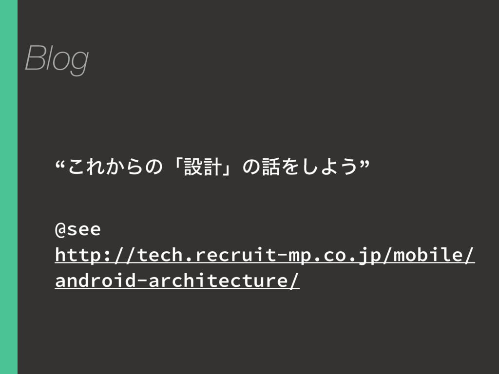"""Blog """"͜Ε͔ΒͷʮઃܭʯͷΛ͠Α͏"""" @see http://tech.recruit..."""