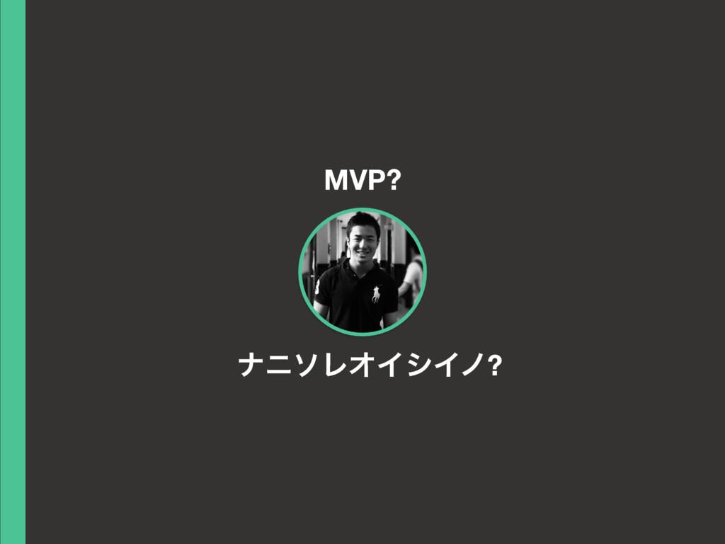 MVP? φχιϨΦΠγΠϊ?