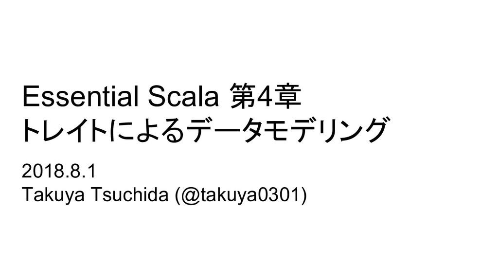 Essential Scala 第4章 トレイトによるデータモデリング 2018.8.1 Ta...
