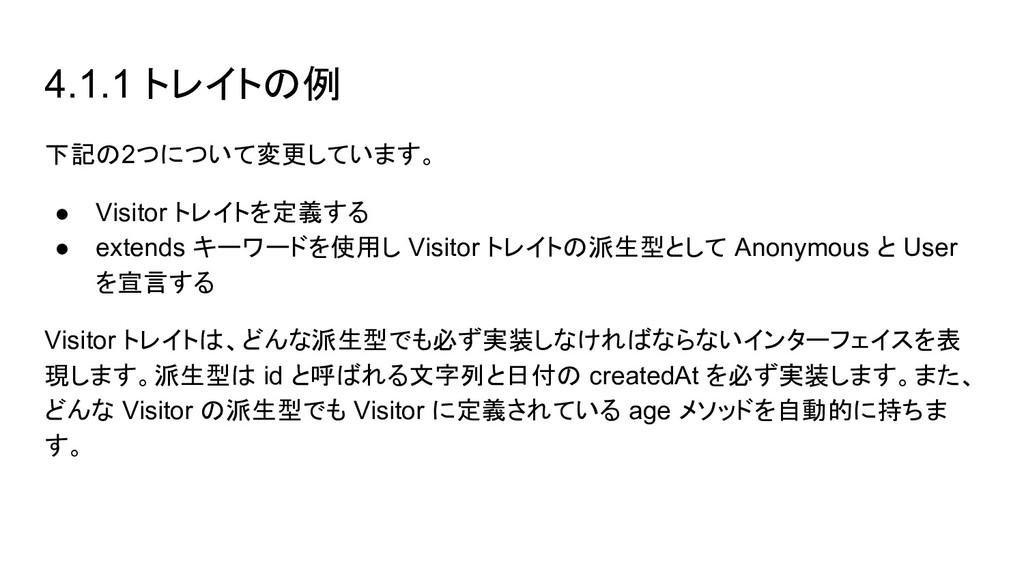 4.1.1 トレイトの例 下記の2つについて変更しています。 ● Visitor トレイトを定...