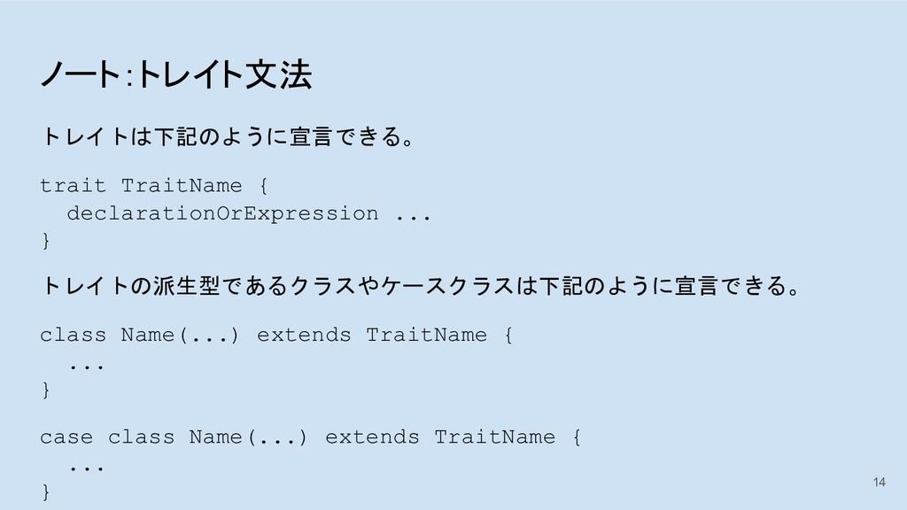 ノート:トレイト文法 トレイトは下記のように宣言できる。 trait TraitName { ...