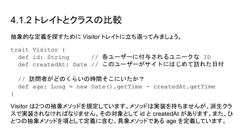 4.1.2 トレイトとクラスの比較 抽象的な定義を探すために Visitor トレイトに立ち返...