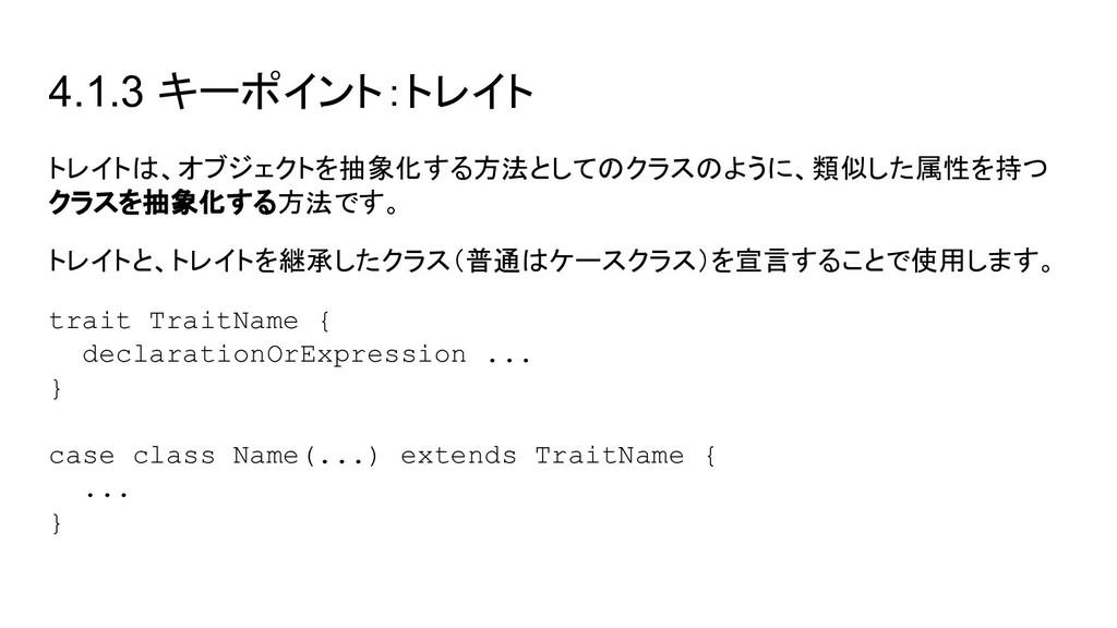 4.1.3 キーポイント:トレイト トレイトは、オブジェクトを抽象化する方法としてのクラスのよ...