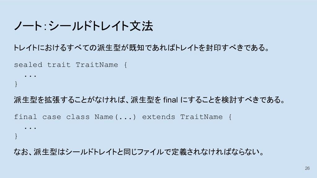 ノート:シールドトレイト文法 トレイトにおけるすべての派生型が既知であればトレイトを封印すべき...