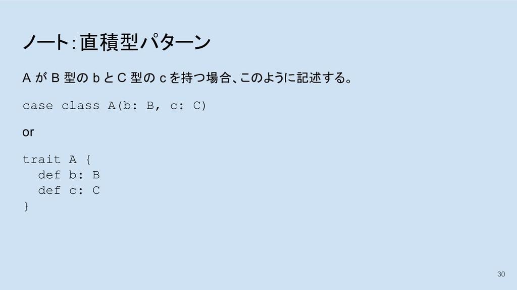ノート:直積型パターン A が B 型の b と C 型の c を持つ場合、このように記述する...
