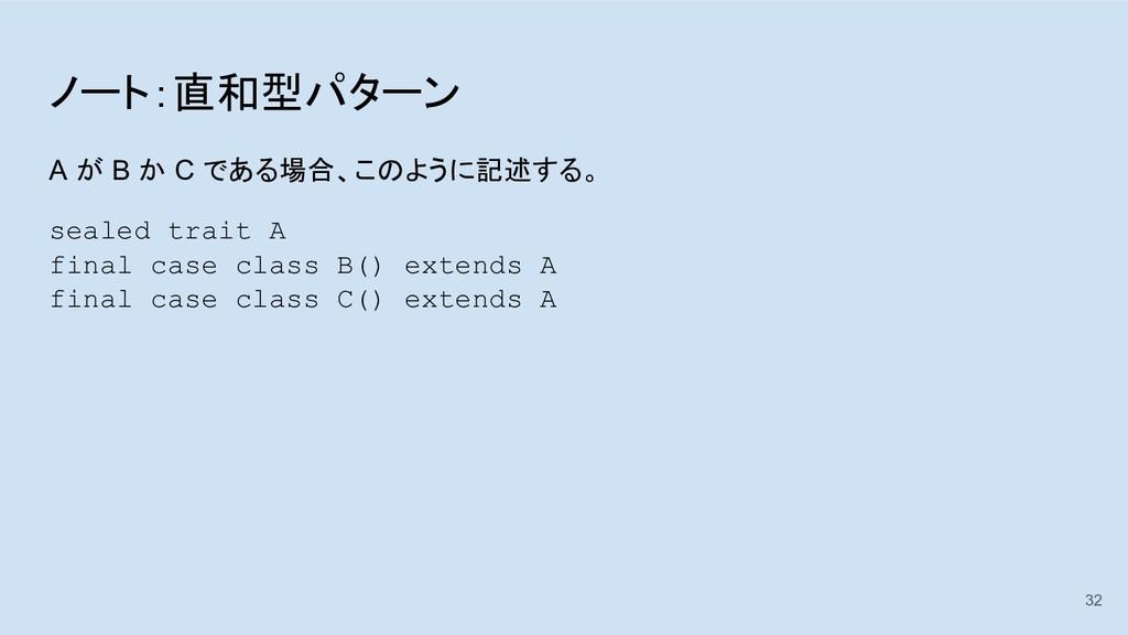 ノート:直和型パターン A が B か C である場合、このように記述する。 sealed t...