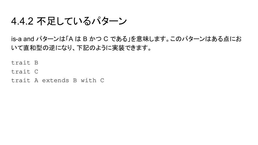 4.4.2 不足しているパターン is-a and パターンは「A は B かつ C である」...