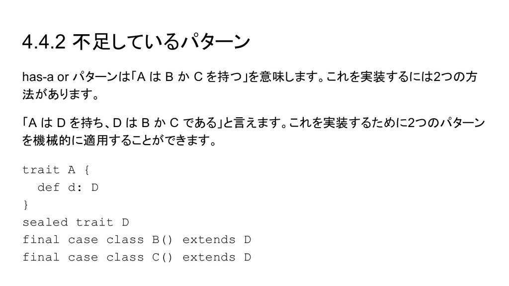 4.4.2 不足しているパターン has-a or パターンは「A は B か C を持つ」を...