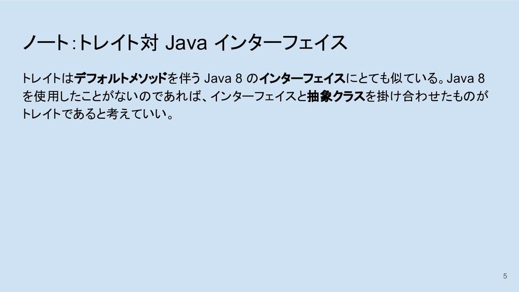 ノート:トレイト対 Java インターフェイス トレイトはデフォルトメソッドを伴う Java ...