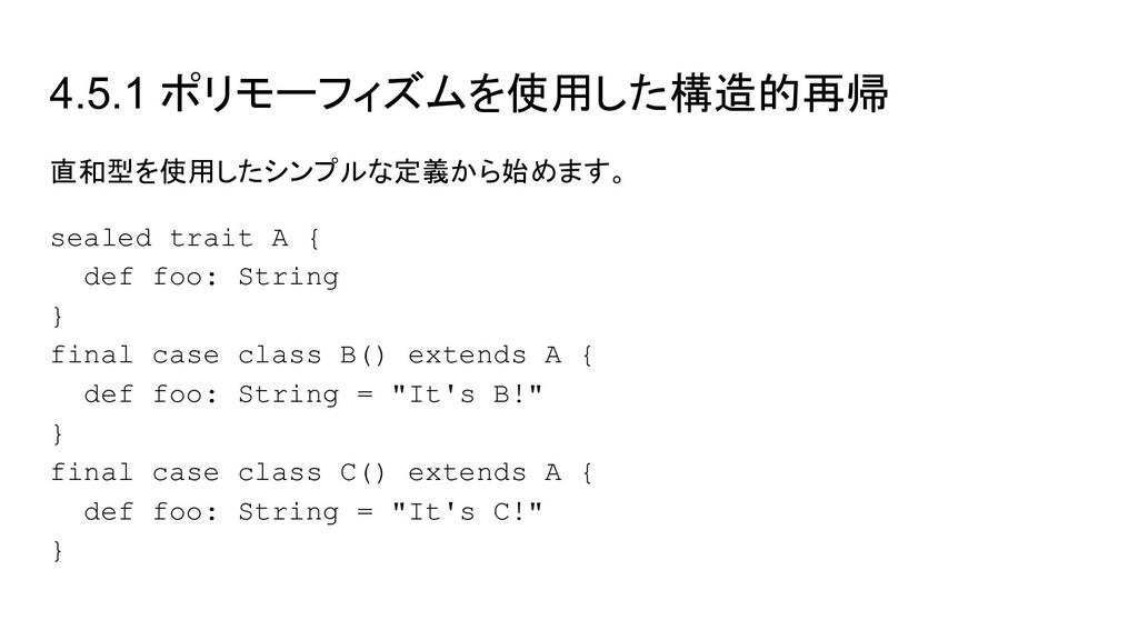 4.5.1 ポリモーフィズムを使用した構造的再帰 直和型を使用したシンプルな定義から始めます。...