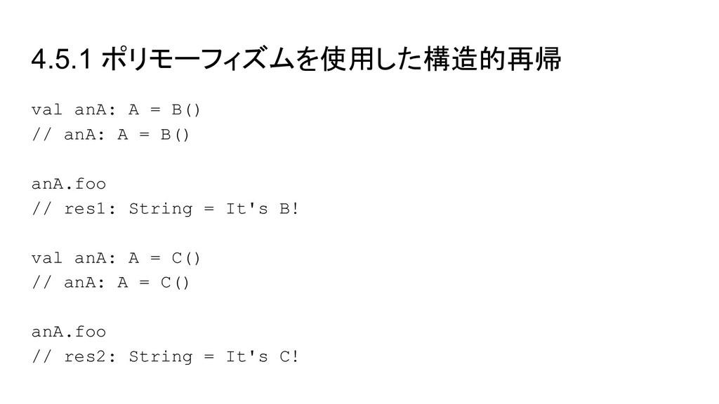 4.5.1 ポリモーフィズムを使用した構造的再帰 val anA: A = B() // an...