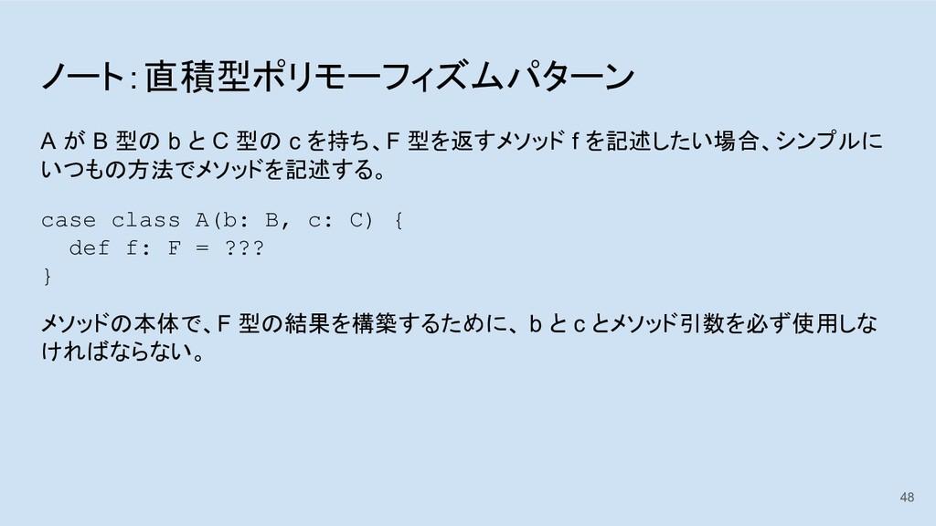ノート:直積型ポリモーフィズムパターン A が B 型の b と C 型の c を持ち、F 型...