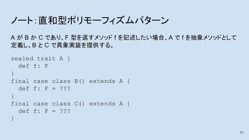 ノート:直和型ポリモーフィズムパターン A が B か C であり、F 型を返すメソッド f ...