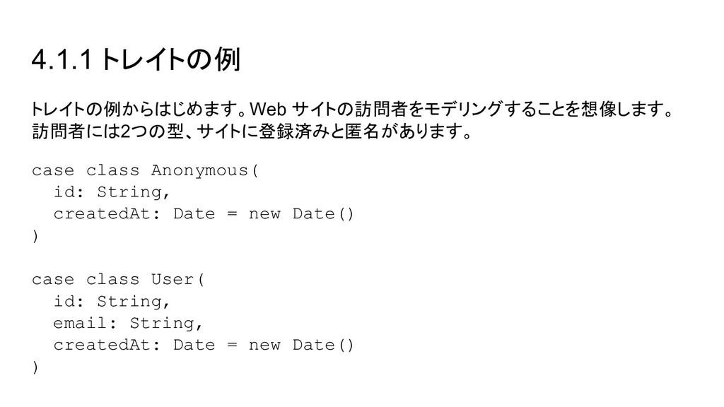 4.1.1 トレイトの例 トレイトの例からはじめます。Web サイトの訪問者をモデリングするこ...