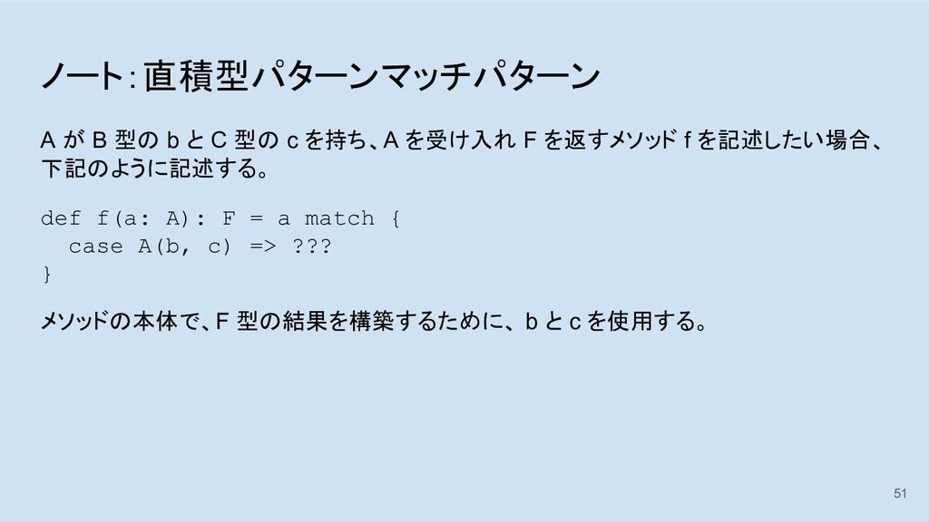 ノート:直積型パターンマッチパターン A が B 型の b と C 型の c を持ち、A を受...