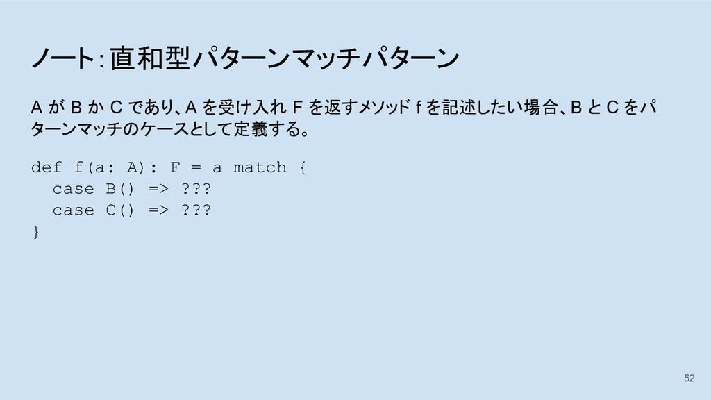ノート:直和型パターンマッチパターン A が B か C であり、A を受け入れ F を返すメ...