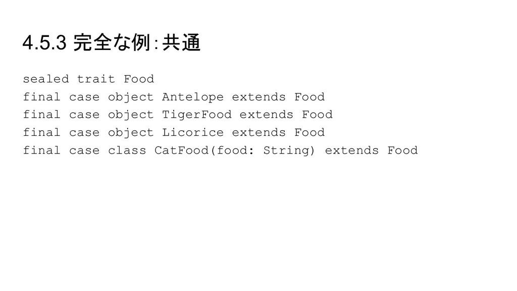 4.5.3 完全な例:共通 sealed trait Food final case obje...