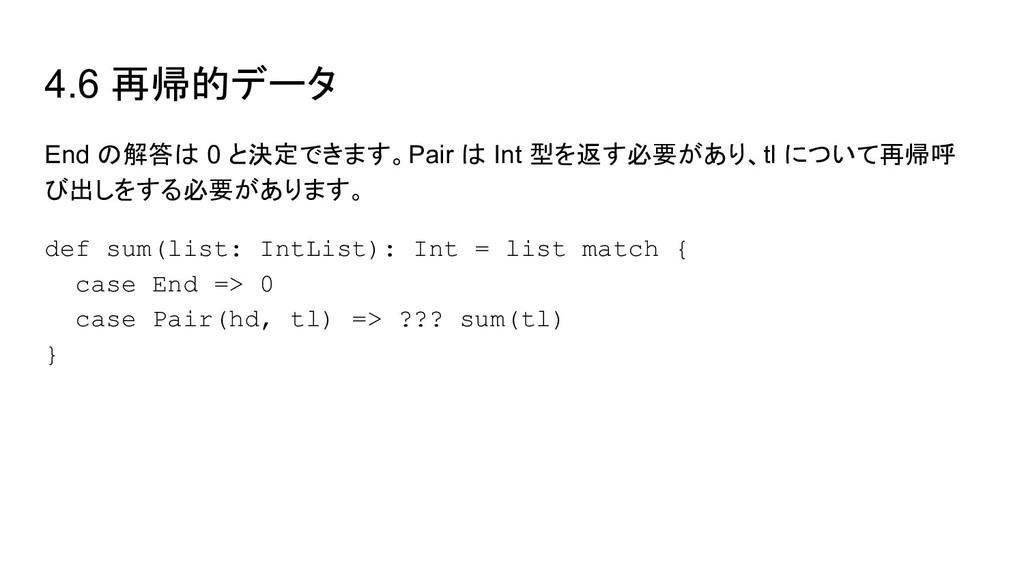 4.6 再帰的データ End の解答は 0 と決定できます。Pair は Int 型を返す必要...