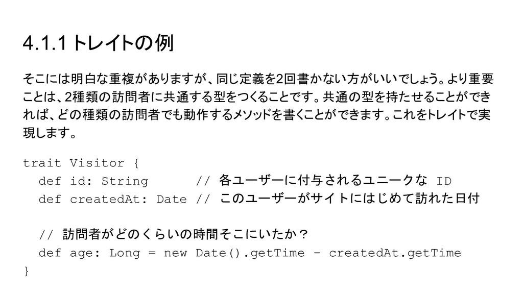 4.1.1 トレイトの例 そこには明白な重複がありますが、同じ定義を2回書かない方がいいでしょ...