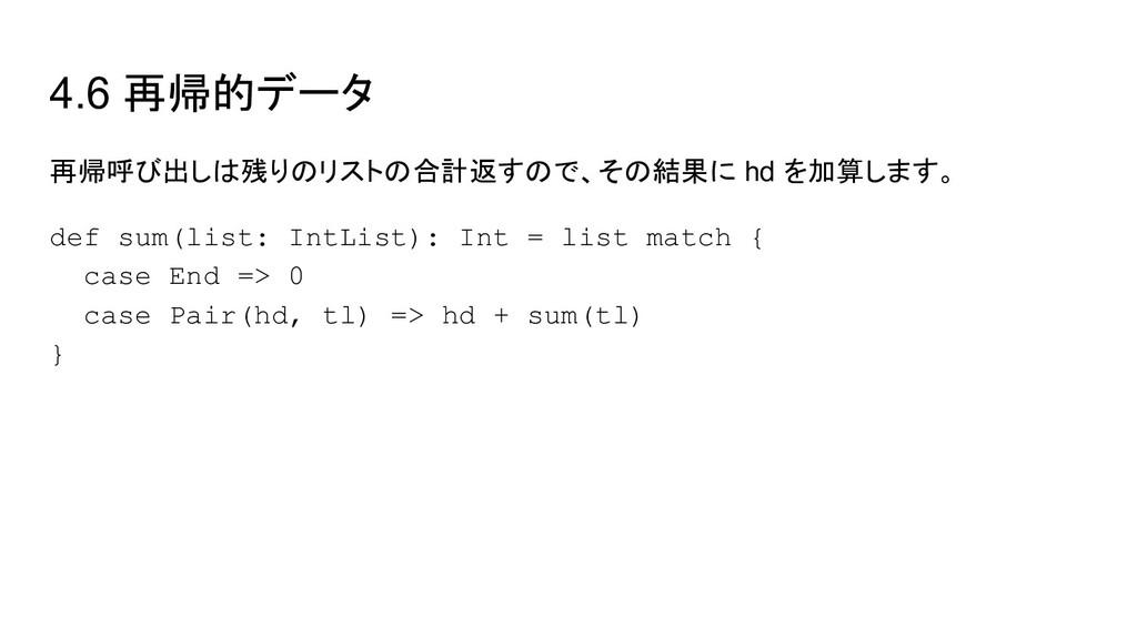4.6 再帰的データ 再帰呼び出しは残りのリストの合計返すので、その結果に hd を加算します...