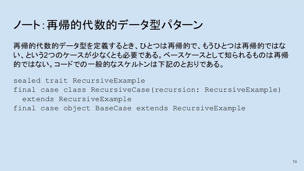 ノート:再帰的代数的データ型パターン 再帰的代数的データ型を定義するとき、ひとつは再帰的で、も...