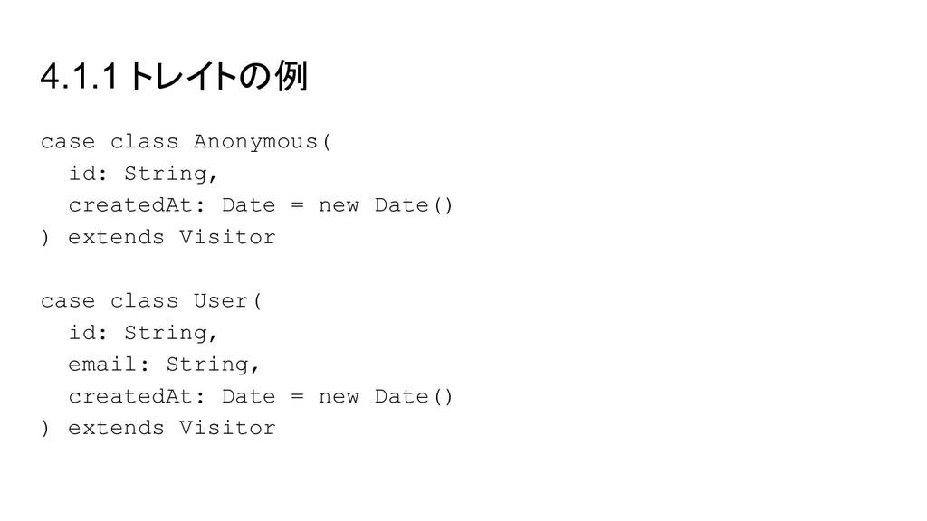 4.1.1 トレイトの例 case class Anonymous( id: String, ...