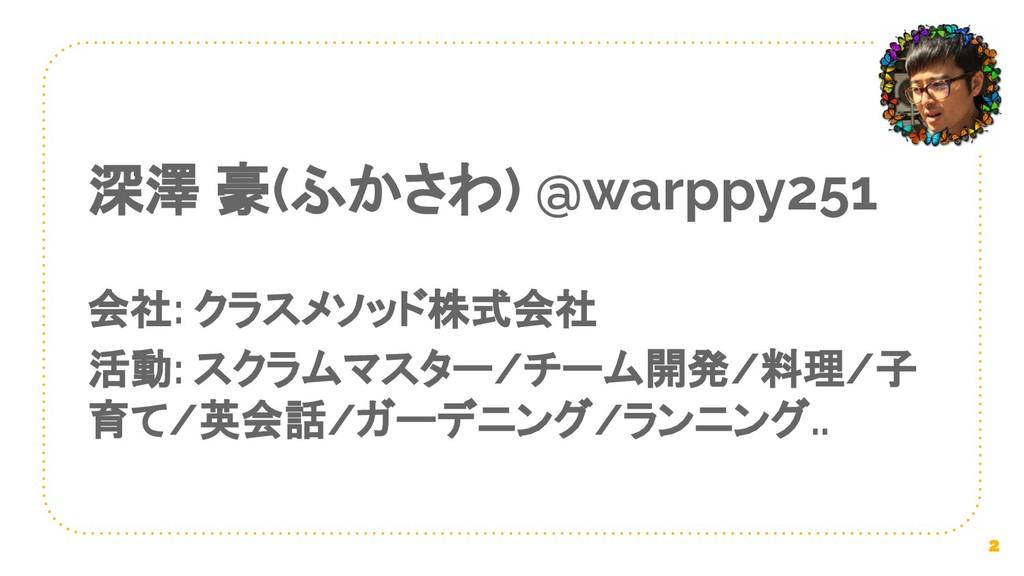 深澤 豪(ふかさわ) @warppy251 会社: クラスメソッド株式会社 活動: スクラムマ...