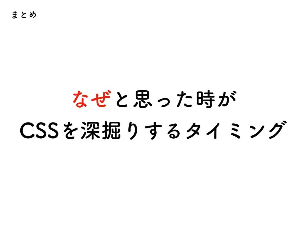 ͳͥͱࢥ͕ͬͨ $44Λਂ۷Γ͢ΔλΠϛϯά ·ͱΊ