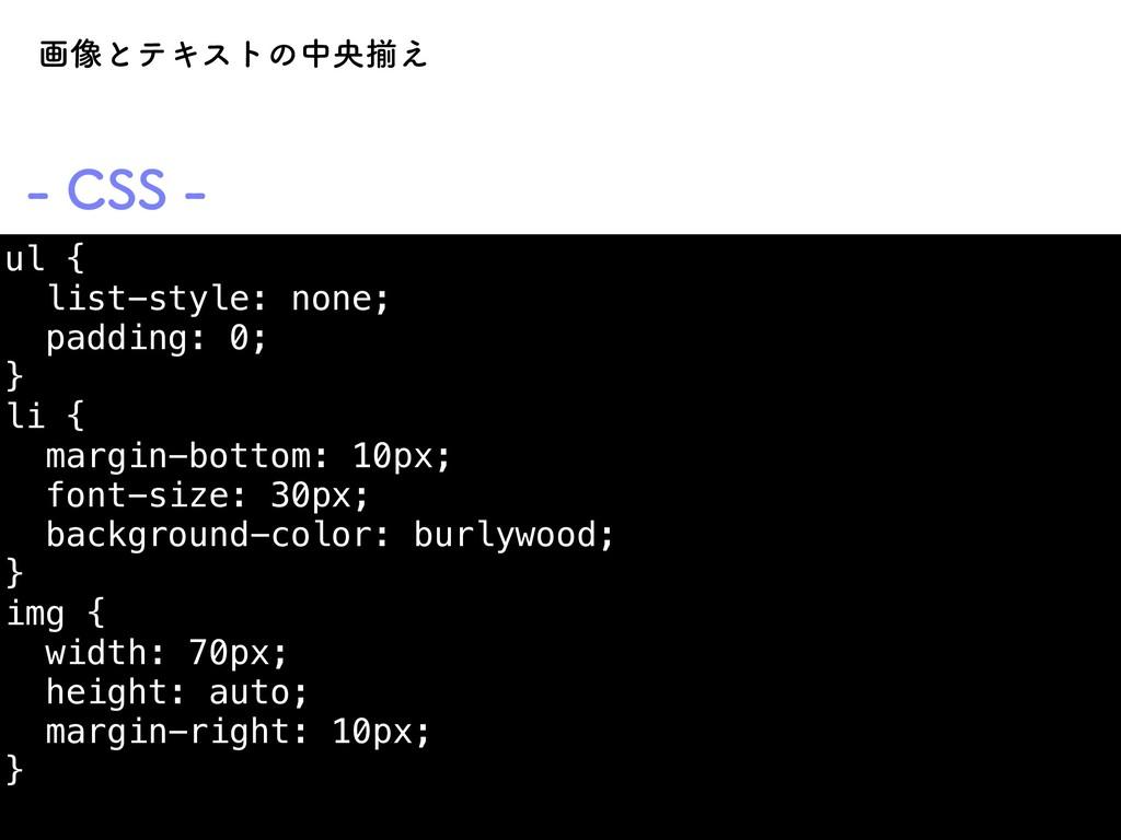 ul { list-style: none; padding: 0; } li { margi...