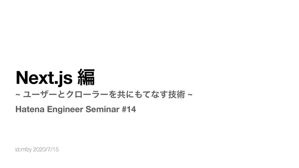 id:mfzy 2020/7/15 Next.js ฤ ~ ϢʔβʔͱΫϩʔϥʔΛڞʹͯͳ͢...