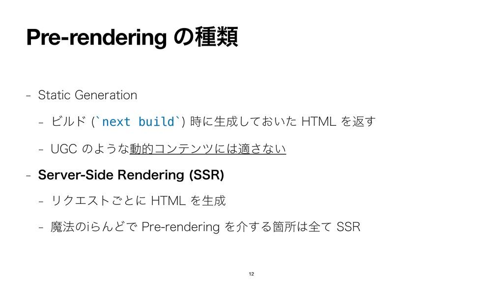 Pre-rendering ͷछྨ  4UBUJD(FOFSBUJPO  Ϗϧυ `...