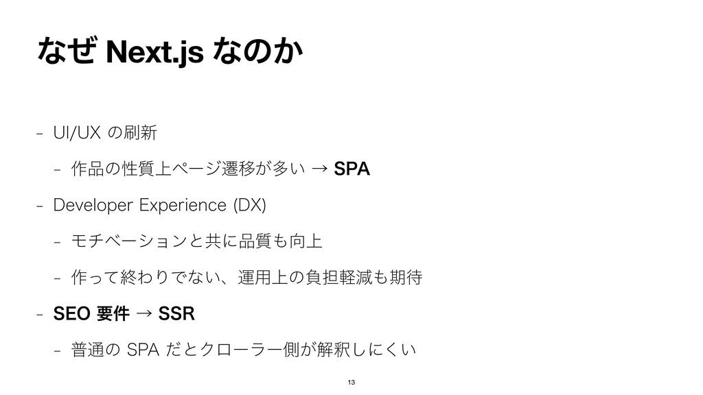 ͳͥ Next.js ͳͷ͔  6*69ͷ৽  ࡞ͷੑ্࣭ϖʔδભҠ͕ଟ͍ˠ...