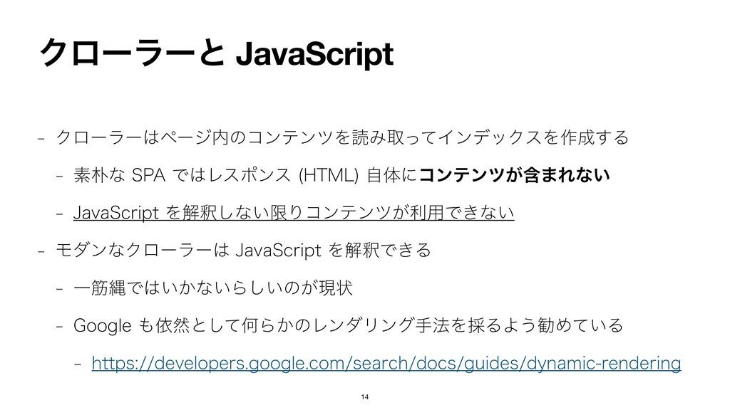 Ϋϩʔϥʔͱ JavaScript  ΫϩʔϥʔϖʔδͷίϯςϯπΛಡΈऔͬͯΠϯσοΫ...