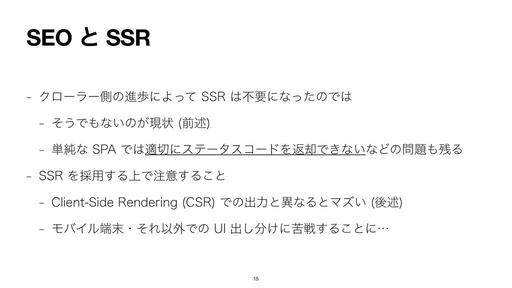 SEO ͱ SSR  ΫϩʔϥʔଆͷਐาʹΑͬͯ443ෆཁʹͳͬͨͷͰ  ͦ͏Ͱ...