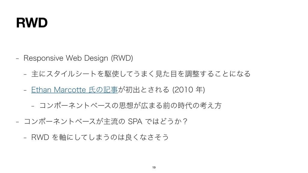 RWD  3FTQPOTJWF8FC%FTJHO 38%   ओʹελΠϧγʔτΛ...
