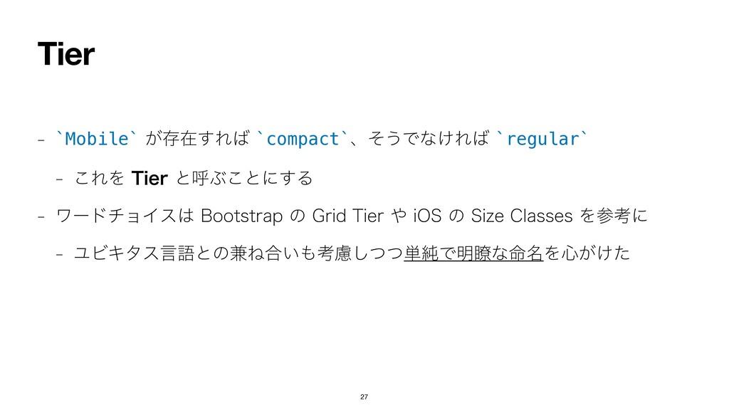 Tier  `Mobile`͕ଘࡏ͢Ε`compact`ɺͦ͏Ͱͳ͚Ε`regul...
