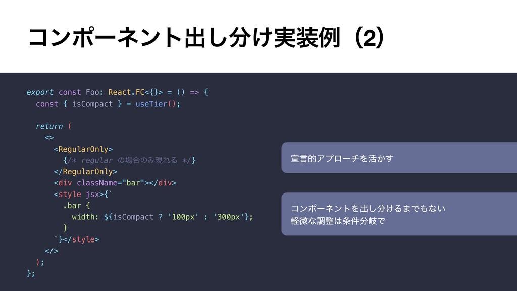 ίϯϙʔωϯτग़͚࣮͠ྫʢ2ʣ export const Foo: React.FC<{}...