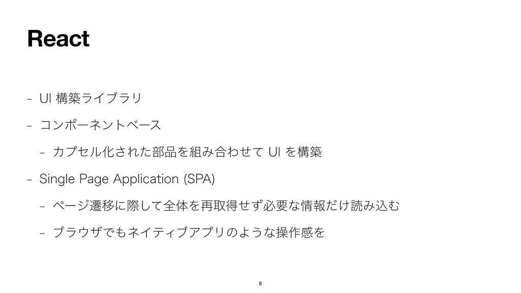 React  6*ߏஙϥΠϒϥϦ  ίϯϙʔωϯτϕʔε  ΧϓηϧԽ͞Εͨ෦Λ...